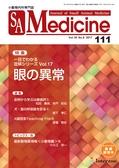 SA Medicine2017年10月号立ち読み