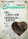 Veterinary Circulation2019年2月号立ち読み