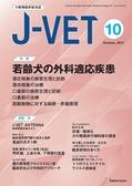 J-VET2017年10月号立ち読み