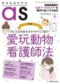 as 2019年9月号 立ち読み