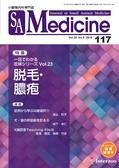 SA Medicine2018年10月号立ち読み