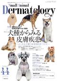 SMALL ANIMAL DERMATOLOGY2017年3月号立ち読み