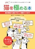 猫を極める本 猫の解剖から猫にやさしい病院づくりまで 立ち読み