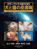 犬と猫の皮膚病 立ち読み