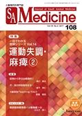 SA Medicine2017年4月号立ち読み