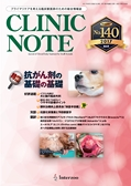 CLINIC NOTE2017年3月立ち読み