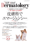 SMALL ANIMAL DERMATOLOGY2019年1月号 立ち読み