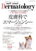 SMALL ANIMAL DERMATOLOGY2019年1月号 立ち読み