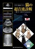 写真と動画で学ぶ猫の超音波診断 立ち読み