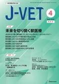 J-VET2019年4月号立ち読み
