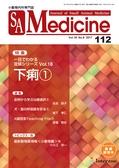 SA Medicine2017年12月号立ち読み