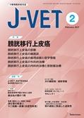 J-VET2017年2月号立ち読み
