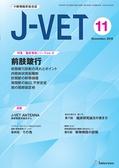 J-VET2018年11月号立ち読み