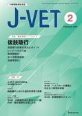 J-VET2019年2月号立ち読み