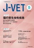 J-VET2017年5月号立ち読み
