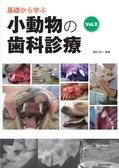 基礎から学ぶ小動物の歯科診療 Vol.2 立ち読み
