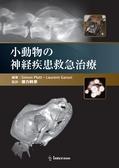 小動物の神経疾患救急治療_立ち読み2