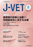 J-VET2017年8月号立ち読み