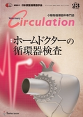 Veterinary Circulation2017年11月号立ち読み