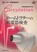 Veterinary Circulation2017年11月号立ち読み