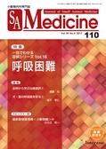 SA Medicine2017年8月号立ち読み
