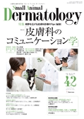 SMALL ANIMAL DERMATOLOGY2016年11月号立ち読み