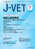 J-VET2018年7月号立ち読み