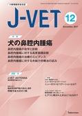 J-VET2017年12月号立ち読み