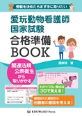 愛玩動物看護士国家試験合格準備BOOK_立ち読み