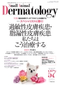 SMALL ANIMAL DERMATOLOGY2019年5月号 立ち読み