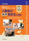 asBOOKS 小動物の実践保定法<応用編> 立ち読み