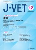 J-VET2018年12月号立ち読み