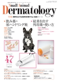 SMALL ANIMAL DERMATOLOGY2017年9月号 立ち読み