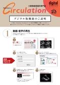 小動物循環器科専門誌 Veterinary Circulation Digital No.25 覚えておきたい特徴的な心疾患―心腔の異常―