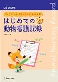 asBOOKS はじめての動物看護記録_立ち読み