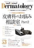 SMALL ANIMAL DERMATOLOGY2018年9月号 立ち読み