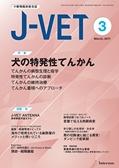 J-VET2017年3月号立ち読み