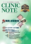 CLINIC NOTE2017年2月立ち読み