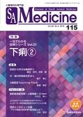 SA Medicine2018年5月号立ち読み