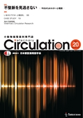 Veterinary Circulation2017年2月号立ち読み