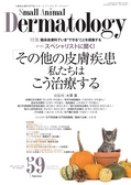 SMALL ANIMAL DERMATOLOGY2019年9月号 立ち読み