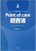 point of care超音波 立ち読み