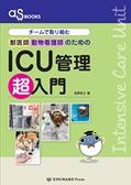チームで取り組む獣医師動物看護師のためのICU管理超入門立ち読み