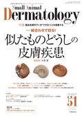 SMALL ANIMAL DERMATOLOGY2018年5月号 立ち読み
