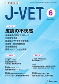 J-VET2018年6月号立ち読み