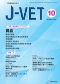 J-VET2018年10月号立ち読み