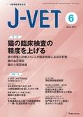 J-VET2017年6月号立ち読み