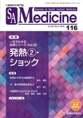 SA Medicine2018年8月号立ち読み