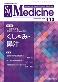 SA Medicine2018年2月号立ち読み