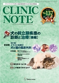 CLINIC NOTE2016年12月号 立ち読み